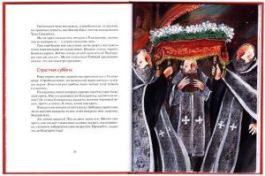 106886 3 - «Пасхальная книга для детей»: русские писатели о Празднике Праздников