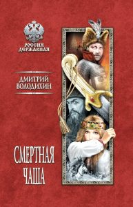123 - Дмитрий Володихин: «Энциклопедия для детей» и «имперская» фантастика
