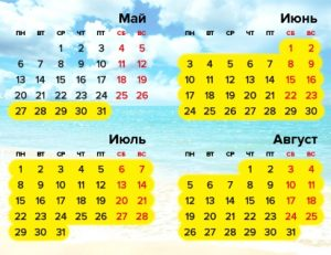 610x470 Summer2019 s - Ура, скоро каникулы!