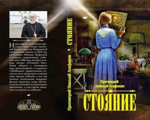 stoyanie - Прот. Николай Агафонов: «Хороший писатель – это пахарь»