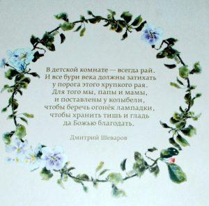 14 808c13fd93da4a8cc97544e9ff6b2d8a 1413031248 - Дмитрий Шеваров: «В детской комнате – всегда рай»