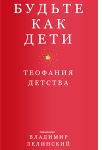О. Владимир Зелинский: «Будьте как дети. Теофания детства»