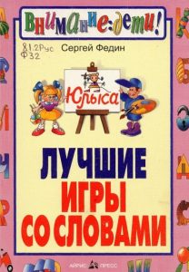 9ed19c5a2685174d51de221898237347 - Сергей Федин: «Лучшие игры со словами»