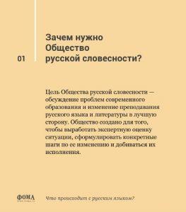 Cards obschestvo rus slovesn FOMA p1 - Что происходит с русским языком в школах?