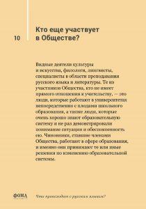 Cards obschestvo rus slovesn FOMA p10 - Что происходит с русским языком в школах?