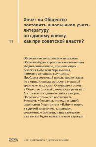 Cards obschestvo rus slovesn FOMA p11 - Что происходит с русским языком в школах?