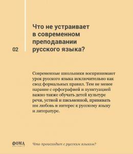 Cards obschestvo rus slovesn FOMA p2 - Что происходит с русским языком в школах?