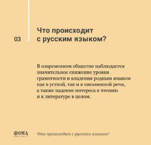 Cards obschestvo rus slovesn FOMA p3 - Что происходит с русским языком в школах?