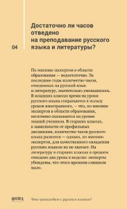Cards obschestvo rus slovesn FOMA p4 - Что происходит с русским языком в школах?