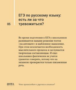 Cards obschestvo rus slovesn FOMA p5 - Что происходит с русским языком в школах?