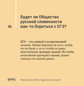 Cards obschestvo rus slovesn FOMA p6 - Что происходит с русским языком в школах?