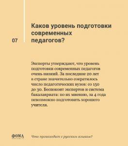 Cards obschestvo rus slovesn FOMA p7 - Что происходит с русским языком в школах?
