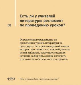 Cards obschestvo rus slovesn FOMA p8 - Что происходит с русским языком в школах?
