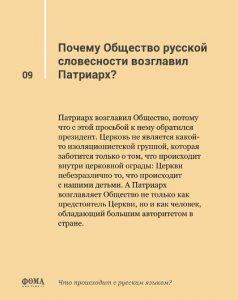 Cards obschestvo rus slovesn FOMA p9 - Что происходит с русским языком в школах?