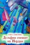 Ольга Соколова: «Дельфин спешит на Иордан»