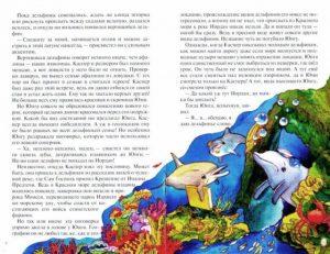 scrn big 01 1 - Ольга Соколова: «Дельфин спешит на Иордан»