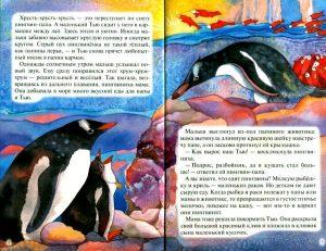 scrn big 01 2 - Ольга Соколова: «Тью и Морри: кто летает в море?»