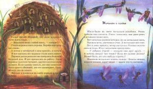 69092 3 300x175 - Дмитрий Шеваров – «Хорошо дома»