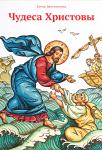 Елена Тростникова – «Чудеса Христовы»