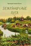 Прот. Алексий Лисняк – «Земляничные луга»