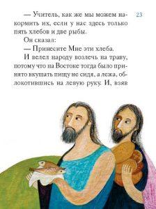 ph 15 224x300 - А. Ткаченко – Житие святого первоверховного апостола Петра в пересказе для детей