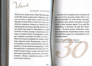 111276 1 300x217 - Дмитрий Шеваров – «Тихая пристань. Дневник русской поэзии»
