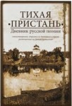 Дмитрий Шеваров – «Тихая пристань. Дневник русской поэзии»