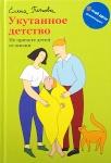 Елена Попова  – «Укутанное детство. Не прячьте детей отжизни»