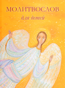 458ba2d60096e497877a34729b472731 220x300 - Детский молитвослов от «Никеи»: первые книжки о вере