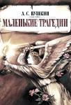 Как Александр Сергеевич Пушкин пережил карантин