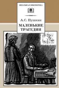 5200043 - Как Александр Сергеевич Пушкин пережил карантин