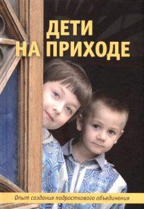 oblozhka - «Дети на приходе: опыт создания подросткового объединения»
