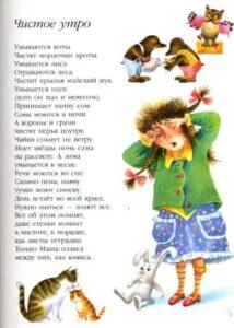 img115 - «У меня сокровищ груды»: Иосиф Бродский – детям