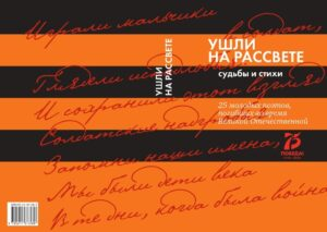 oblozhka page 0001 - Дмитрий Шеваров: «Ушли на рассвете». Судьбы и стихи