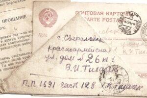 tihachek pismo - Дмитрий Шеваров: «Ушли на рассвете». Судьбы и стихи