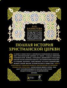1011254851 - Александра Бахметева – «Полная история Христианской Церкви»
