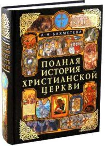 cover 1200x800 1 - Александра Бахметева – «Полная история Христианской Церкви»