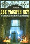 Софья Куломзина: «Две тысячи лет. История православной христианской Церкви»