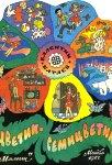 Сказка-лекарь от детского эгоизма: «Цветик-семицветик» Валентина Катаева