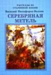 Серебряная метель — Никифоров–Волгин В.А.