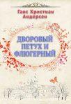 Дворовый петух и флюгерный — Ганс Христиан Андерсен