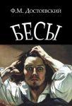 Бесы — Достоевский Ф.М.