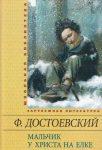 Мальчик у Христа на елке — Достоевский Ф.М.