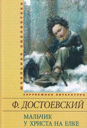 Мальчик у Христа на ёлке — Достоевский Ф.М.