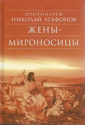 Жены-мироносицы — Агафонов Н.В.
