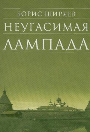 Неугасимая лампада — Ширяев Б.Н.