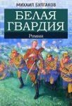 Белая гвардия — Булгаков М.А.