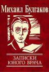 Записки юного врача — Булгаков М.А.