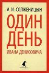 Один день Ивана Денисовича — Солженицын А.И.