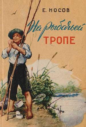 На рыбачьей тропе (Рассказы о природе) — Носов Е.И.